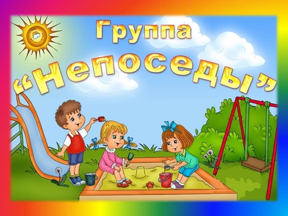 оформление группы непоседы в детском саду своими руками